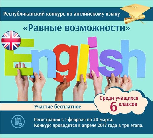 Официальный конкурс по английскому языку
