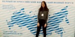 Первый всероссийский юниорский водный форум