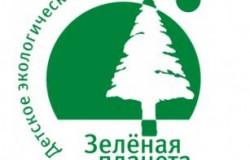 Мероприятия и проекты общероссийского детского экологического движения «Зелёная планета»