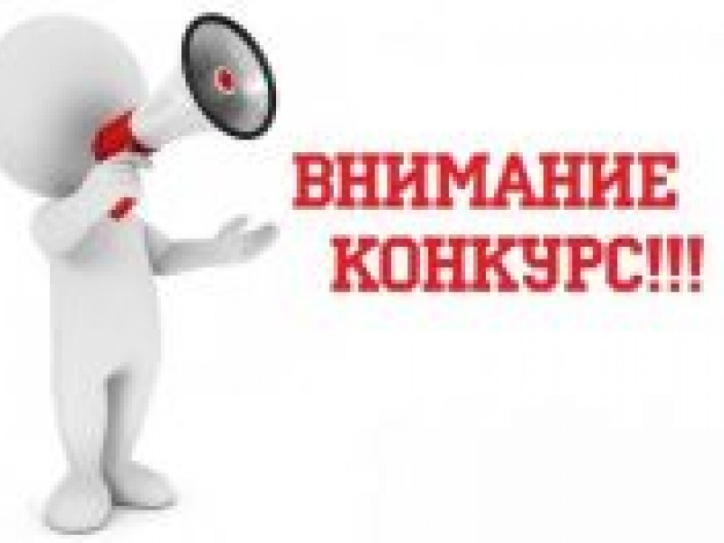 Региональный этап Всероссийского конкурса учебных и методических материалов