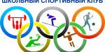 Всероссийский реестр Школьных спортивных клубов