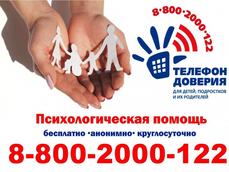 Телефон доверия: доступно, анонимно, бесплатно