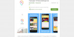 Мобильное приложение «PTZGO» стало доступно для скачивания