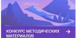 Итоги XVIII Всероссийского конкурса методических материалов в помощь организаторам туристско-краеведческой и экскурсионной работы с обучающимися.