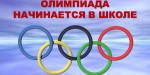 Итоги конкурса «Олимпиада начинается в школе»!