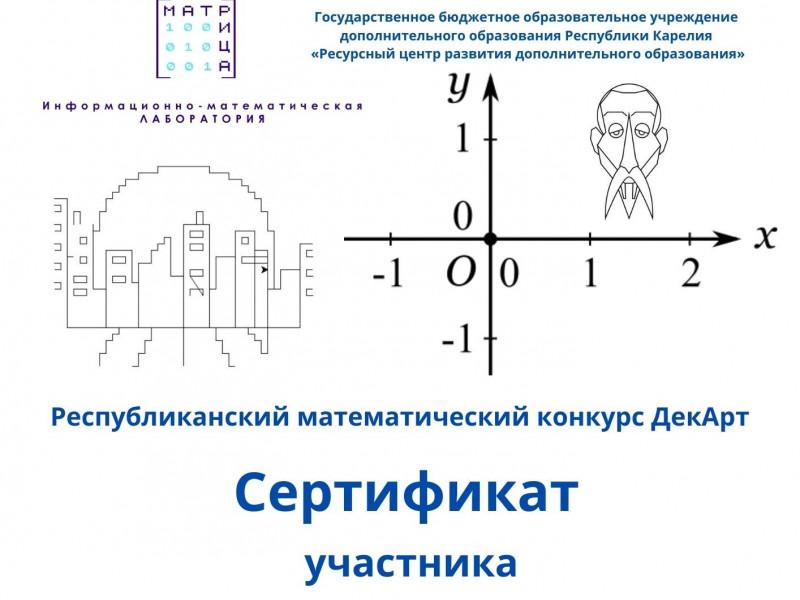 Подведены итоги республиканского математического конкурса