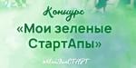 Дай старт своему «зелёному» проекту!