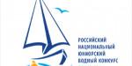 Итоги регионального этапа Российского национального юниорского водного конкурса