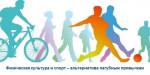 Физическая культура и спорт – альтернатива пагубным привычкам!