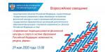 Всероссийское совещание на тему развития физической культуры и спорта