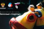 Всероссийский фестиваль среди команд общеобразовательных организаций