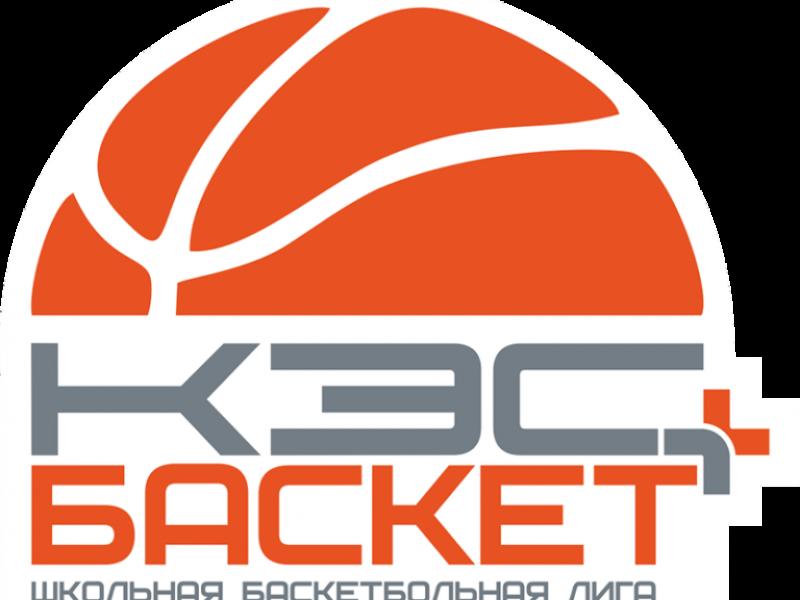 Совсем скоро! Не пропустите! Финал регионального Чемпионата ШБЛ «КЭС-БАСКЕТ»!
