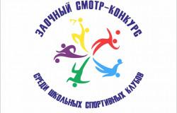 Старт Всероссийского смотра-конкурса ШСК!