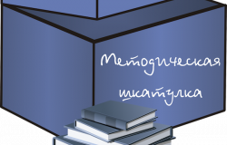 Начался приём заявок на участие в конкурсе «Методическая шкатулка»КАТУЛКА»