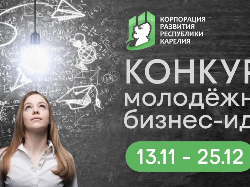 «Предпринимай!»: конкурс молодежных бизнес-идей