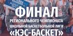 Финал Чемпионата Школьной баскетбольной лиги «КЭС-БАСКЕТ»
