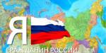 XX Всерросйская акция