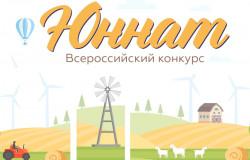 Приглашаем юных аграриев к участию в конкурсе