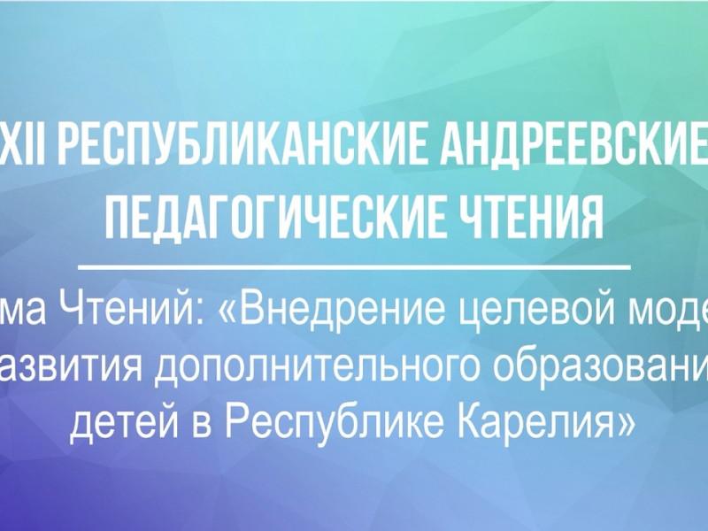 Приглашаем на XII Республиканские Андреевские педагогические Чтения