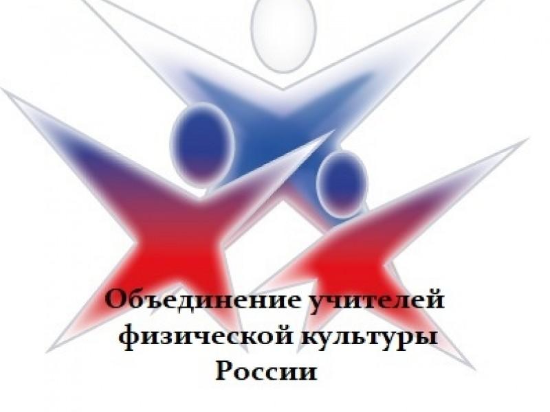 Важная информация для педагогов физической культуры!!!