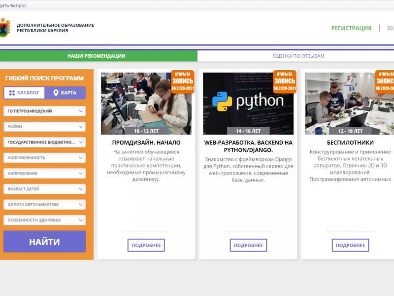 Детский технопарк «Кванториум Сампо» начал прием заявок на обучение в 2020-2021 учебном году
