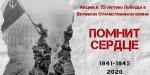 Акция «Помнит сердце», посвященная 75-летию Победы в Великой Отечественной войне