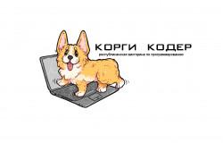 Начался прием заявок на проведение викторины по программированию «Корги кодер»