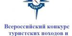 Подведены итоги Всероссийского конкурса туристских походов и экспедиций среди обучающихся