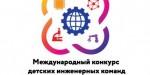 Финал международного конкурса детских инженерных команд 2018 пройдёт в Санкт-Петербурге