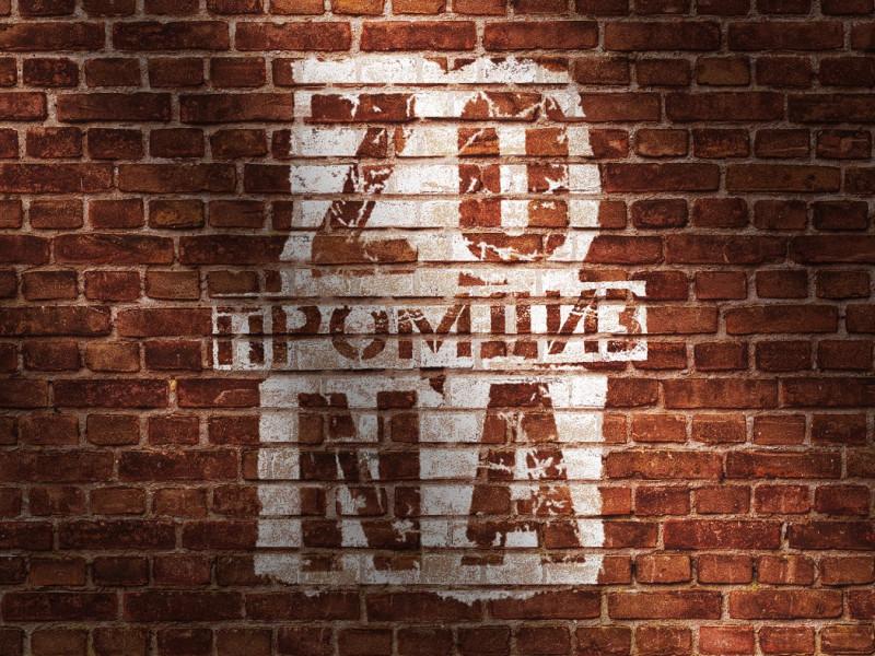 «Промдизона» — осень 2020