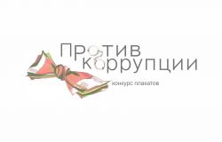 Стартует конкурс плакатов «Против коррупции»