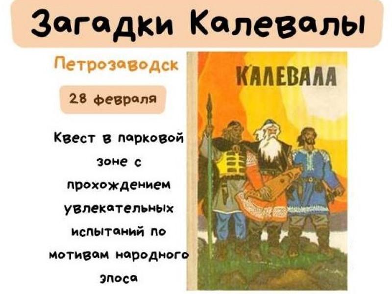 Игра «Загадки Калевалы», посвященная году карельских рун