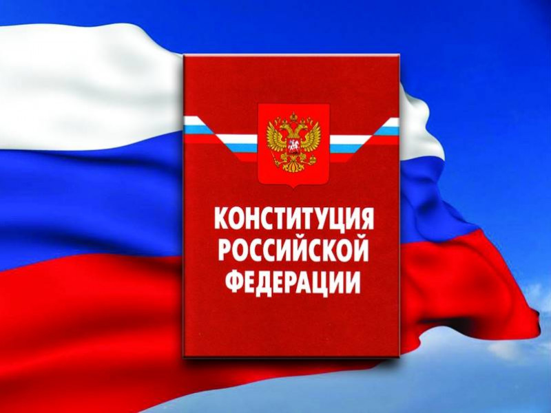 Подведены итоги мероприятий, посвященных Дню Конституции Российской Федерации