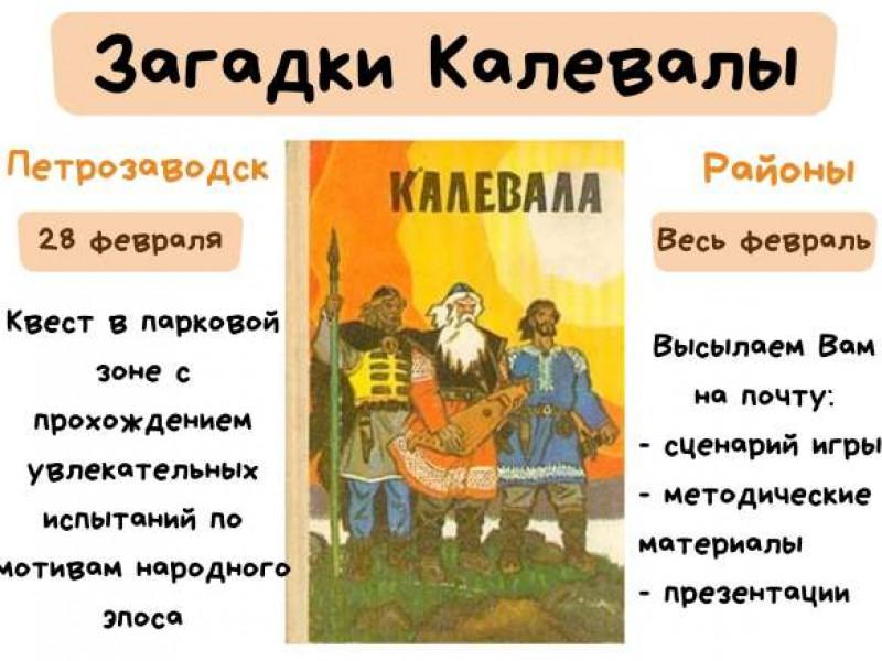 Республиканская игра «Загадки Калевалы», посвященная году карельских рун