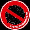 Противодействие распространению короновируса
