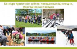 Конкурс туристских слётов, походов выходного дня, многодневных походов