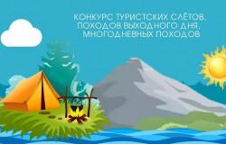 Республиканский конкурс туристских слётов, походов выходного дня, многодневных походов